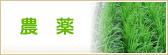 鈴木商事の農薬