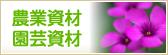 鈴木商事の農業資材・園芸資材